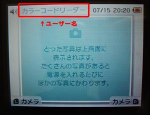 DSiのユーザー名。